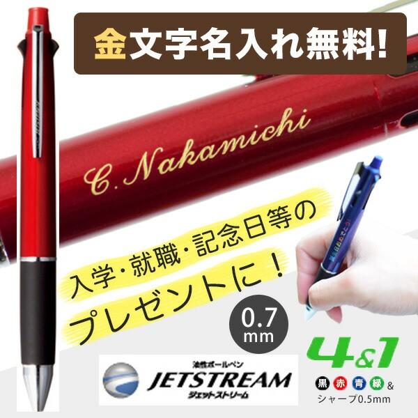 【金字名入れ】ジェットストリーム4&1 0.7mm ボルドー 5機能ペン MSXE5-1000-07.65 多機能ペン ギフト プレゼント ホワイトデー