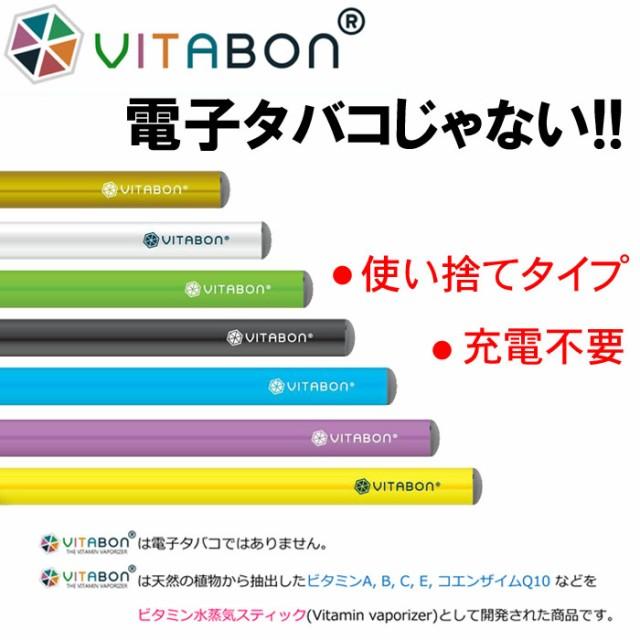 VITABON ビタボン ビタミン水蒸気スティック 画像2