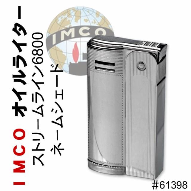 IMCO ライター イムコ ストリームライン 6800 ネームジェード フリント式 オイルライター【ヤマトメール便250円対応】