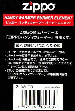 【ZIPPO】ハンディウォーマー替えバーナー説明