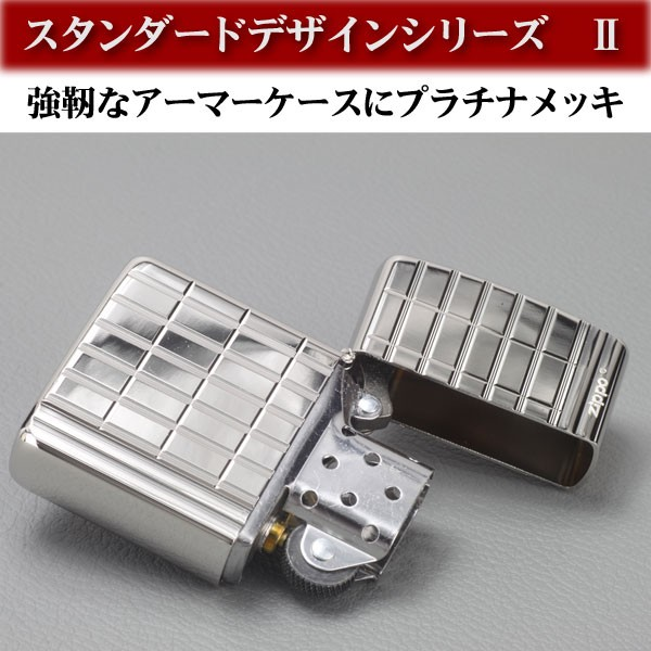 zippo(ジッポーライター)アーマースタンダードデザイン2(B) 16SD2-PB