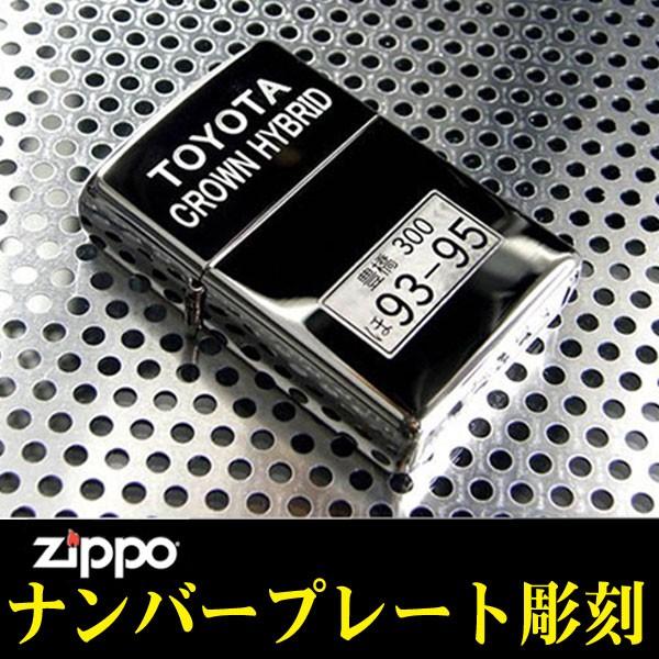 zippo(ジッポーライター)ナンバープレート彫刻 車 バイクのナンバープレート刻印 画像1