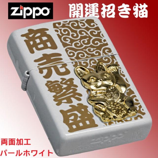 zippo(ジッポーライター)開運 招き猫 A パールホワイト 画像1