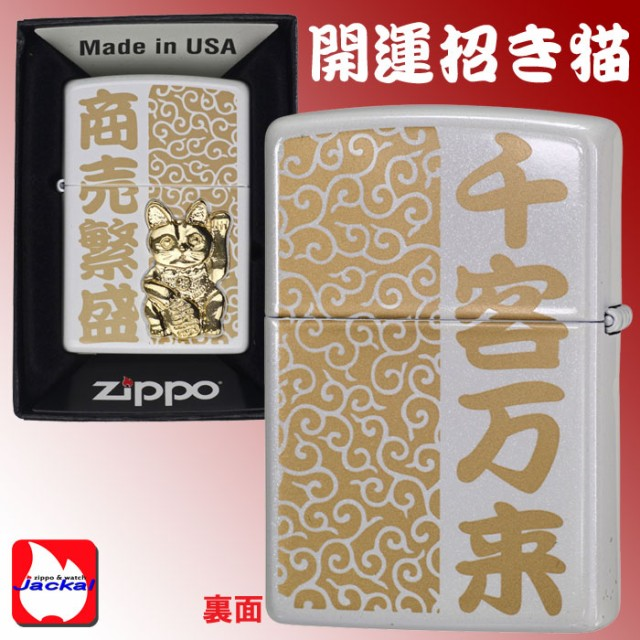 zippo(ジッポーライター)開運 招き猫 A パールホワイト 画像3