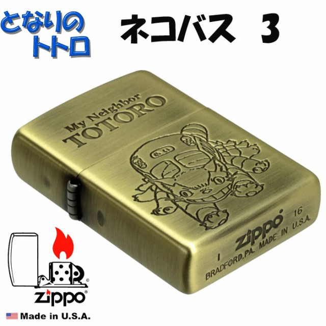 zippo(ジッポーライター)スタジオジブリ ジッポー となりのトトロ ネコバス 3 画像1