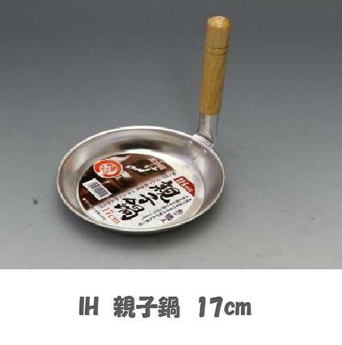 【日本製】和の職人 IH 親子鍋 17cm 【アルミニウム】【ガス火】【IH対応】