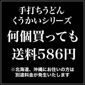 うどん 手打ち 手打ちうどん 本格ツヤコシ麺150g(1~1.5人前) 【3袋セット】 [17]