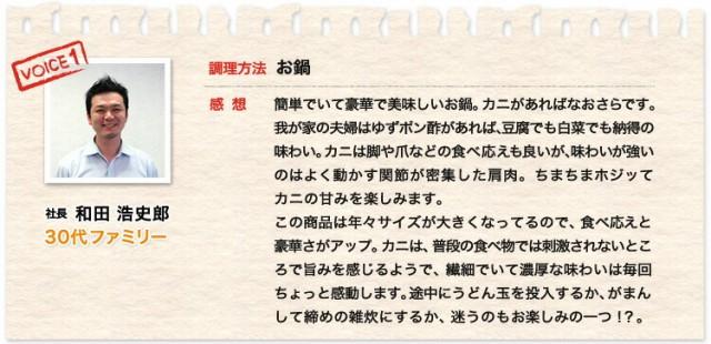 社長和田浩史郎30代ファミリー、お鍋で調理