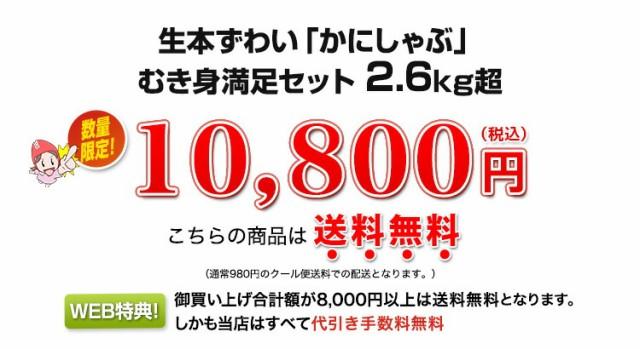 約1kgセット×3 数量限定9,980円(税込)