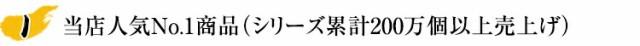 当店人気NO.1商品(シリーズ累計140万個以上売り上げ)