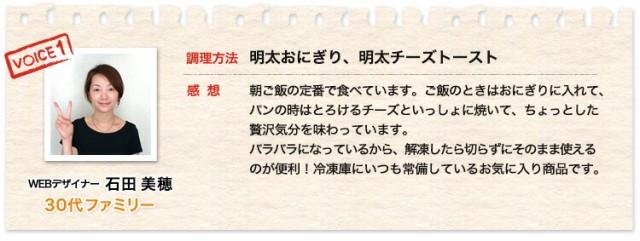 WEBデザイナー石田美穂30代ファミリー、調理方法明太おにぎり、明太チーズトースト