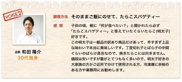 店長和田陽介30代独身、調理方法そのままご飯にのせて、たらこスパゲティー