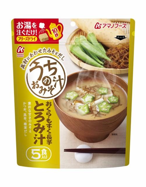 アマノフーズ うちのおみそ汁 とろみ汁 5食