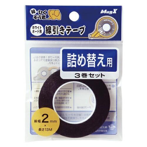 [マグエックス] ホワイトボード線引きテープ2mm詰替3個入 MZ-2-3P