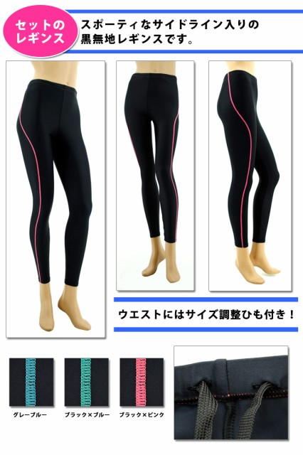 セットのレギンスはスポーティな着やせデザイン!