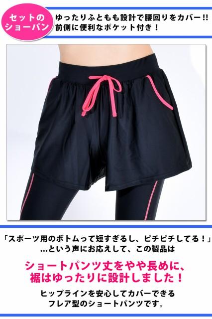 ショートパンツは体型カバーに最適!