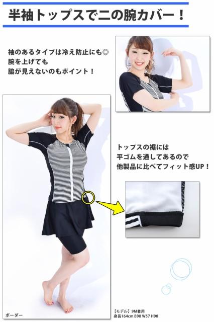 二の腕カバー 隠せる 半袖トップス