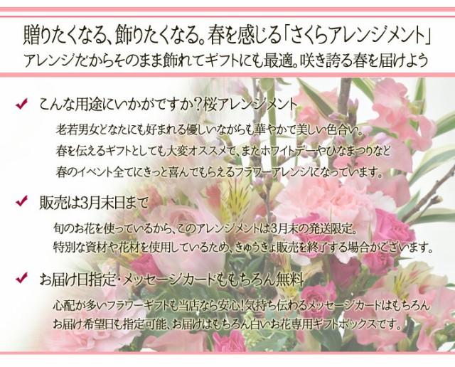 春を伝える桜フラワーアレンジメント、桜、コデマリ、ラナンキュラス、バラ、アルストロメリア、カーネーション、スイートピー