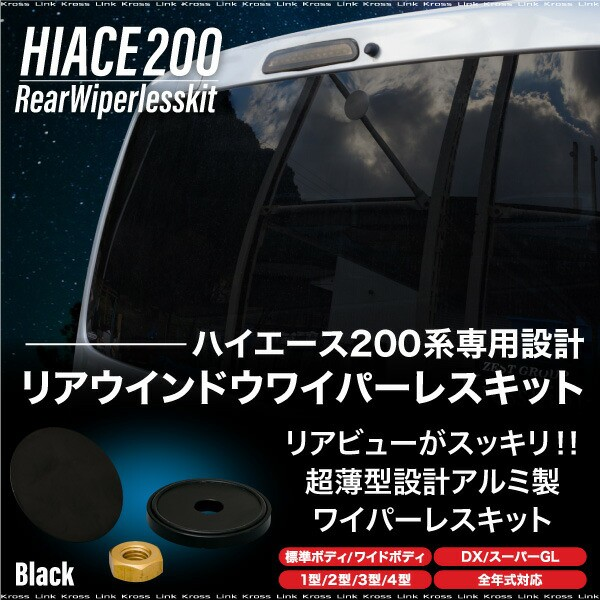 【送料無料】 ハイエース 200系 リアワイパーレスキット 1型 2型 3型 4型 全年式対応 ワイパーホール DX SGL 標準 ワイド _59946