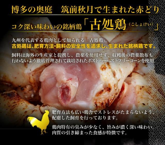 コク深い味わいの銘柄鶏「古処鶏(こしょけい)」