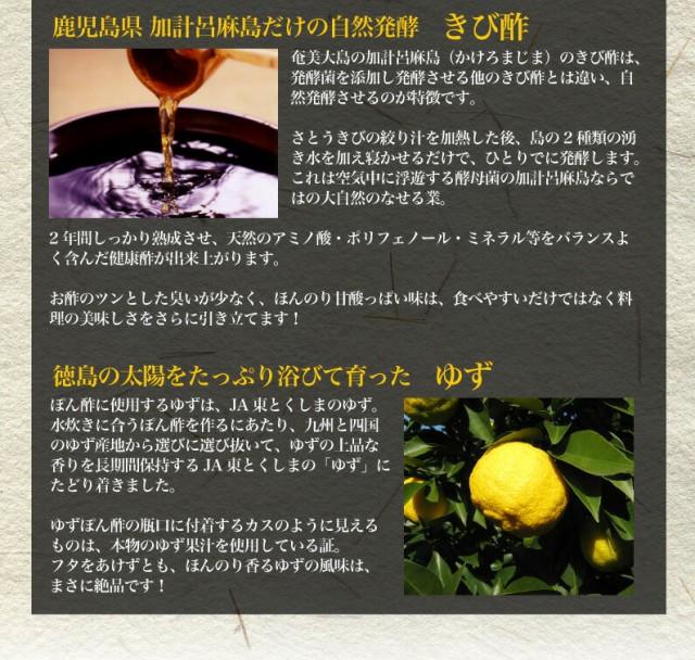 鹿児島県 加計呂麻島だけの自然発酵 きび酢