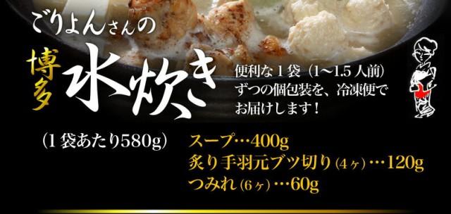 ごりょんさんの博多水炊き(1袋あたり580g)
