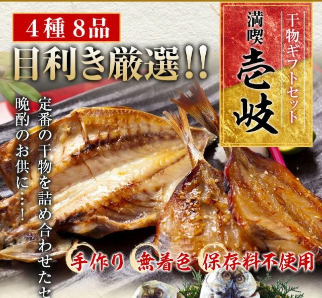 目利き厳選 贅沢「壱岐」ギフトセット
