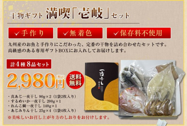 干物ギフト贅沢「壱岐」セット2980円