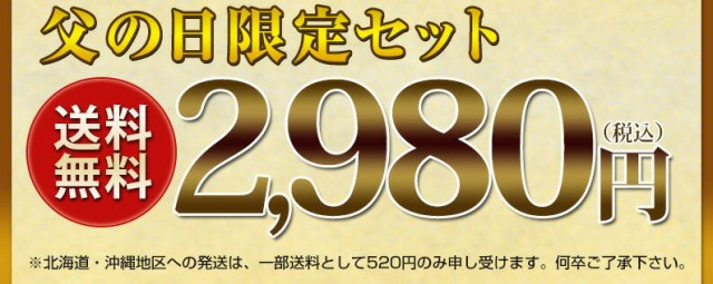 父の日限定2,980円