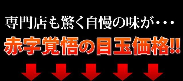 専門店も驚く自慢の味が・・・赤字覚悟の目玉価格!!