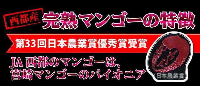 西都産 完熟マンゴーの特長 第33回日本農業賞優秀賞受賞