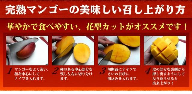 完熟マンゴーの美味しい召し上がり方
