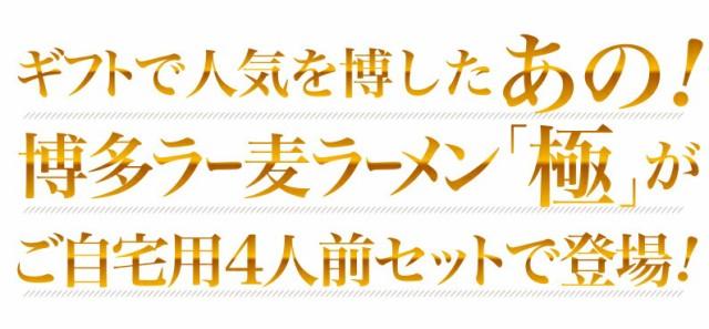 博多ラー麦ラーメン「極」がご自宅用4人前セットで登場!