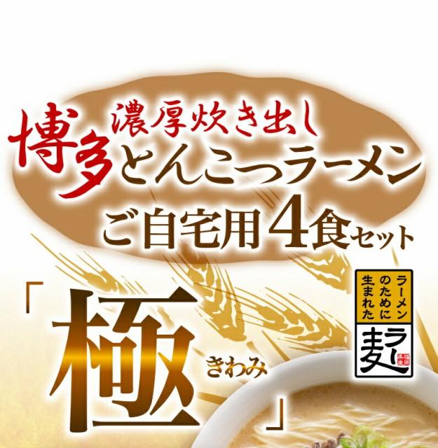博多とんこつラーメンご自宅用4食セット「極」