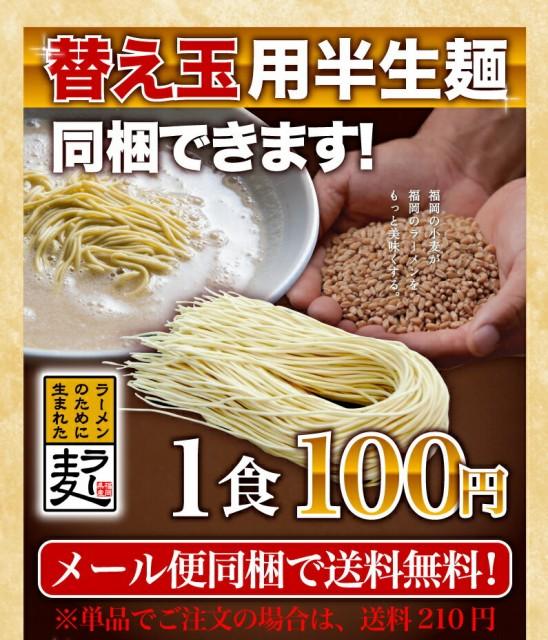 替え玉用半生麺同梱できます!メール便同梱で送料無料!