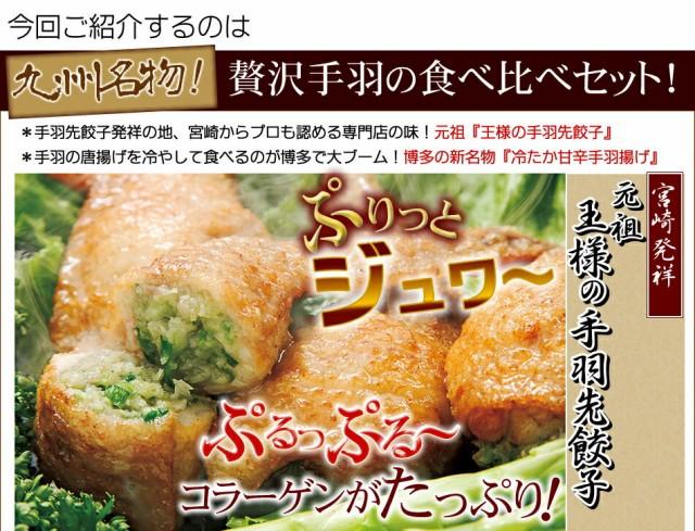 九州名物!贅沢手羽の食べ比べセット! 王様の手羽先餃子