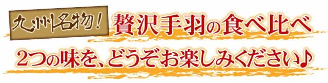 九州名物贅沢手羽の食べ比べ、2つの味をどうぞお楽しみください♪