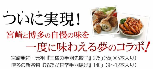 宮崎と博多の自慢の味を一度に味わえる夢のコラボ!