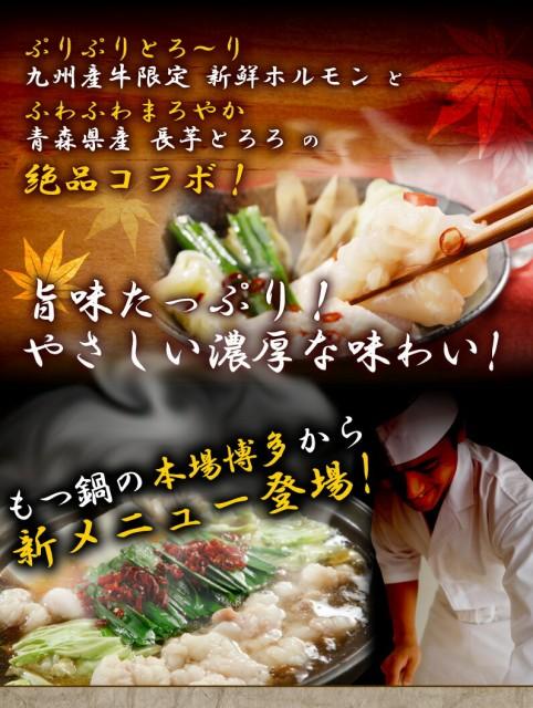 もつ鍋の本場博多から新メニュー登場!