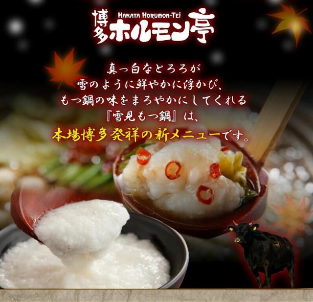 真っ白なとろろが雪のように鮮やかに浮かび、もつ鍋の味をまろやかにしてくれる「雪見もつ鍋」