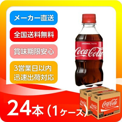 ●代引き不可 送料無料 コカ・コーラ300ml PET×24本 46045