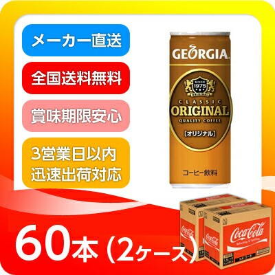 ●代引き不可 送料無料 ジョージアオリジナル250g缶×60本(30本×2ケース) 46305