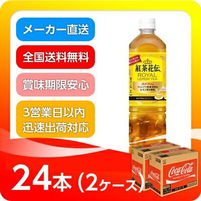 ●代引き不可 送料無料 紅茶花伝 ロイヤルレモンティー 950ml PET×24本(12本×2ケース) 46647