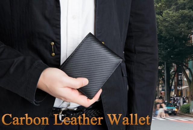 カーボンレザー財布