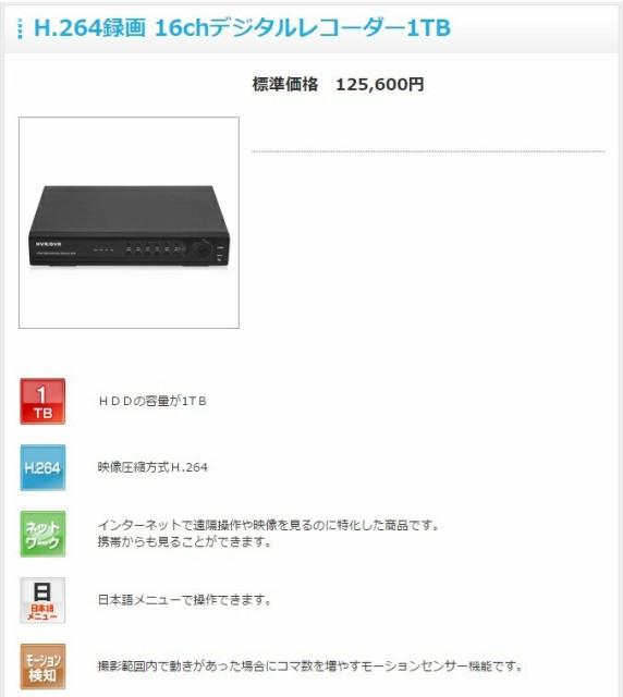 防犯カメラ 監視カメラ【日本語対応】最新 16chデジタルレコーダー 1TB【iphone】DVR