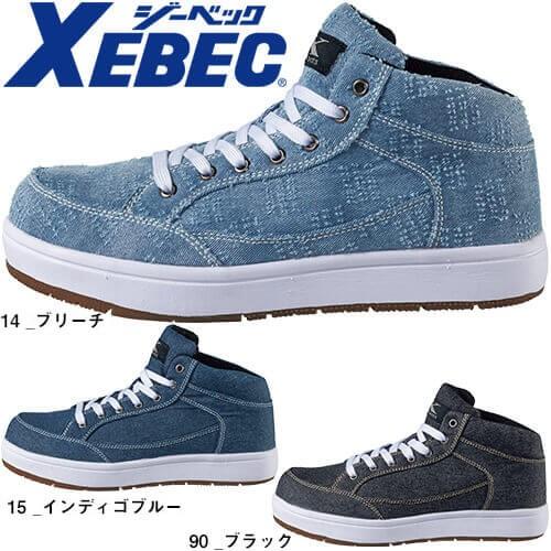 安全靴 ハイカット ジーベック XEBEC キャンバスセーフティーシューズ 85409 紐靴 先芯あり