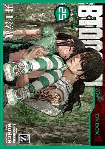 【在庫あり/即出荷可】【新品】BTOOOM!ブトゥ-ム! (1-25巻 最新刊) 全巻セット