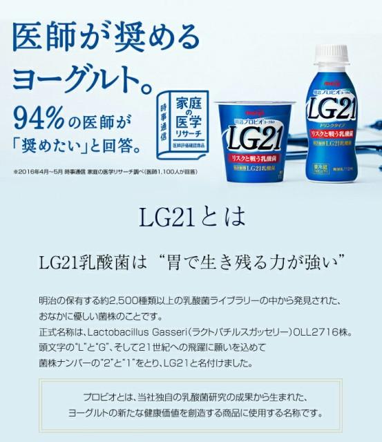 明治 LG21 ヨーグルト ドリンクタイプ 12本低糖・低カロリー【送料無料】【クール便】LGドリンク