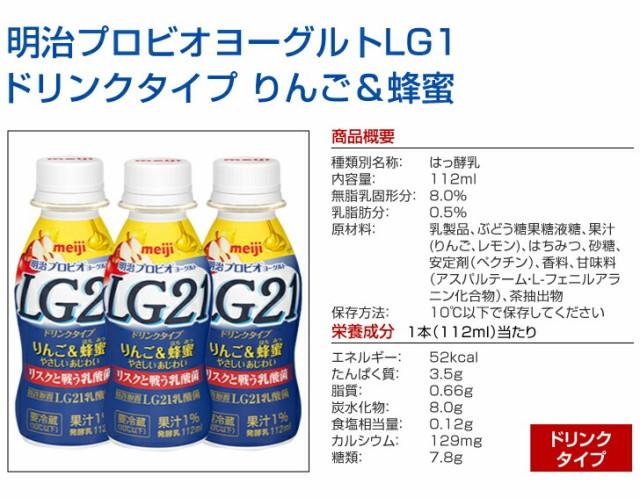 明治 LG21 ヨーグルト ドリンクタイプ りんご&蜂蜜12本【送料無料】【クール便】LGドリンク