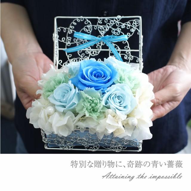 贈り物 奇跡の青いバラ